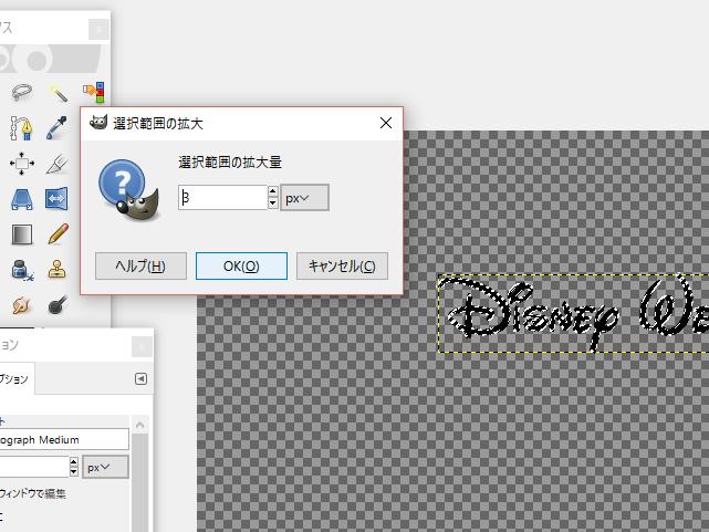 gimp pdf 文字 消える